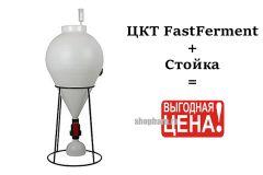 Ферментер ЦКТ FastFerment Standart, 30 л. (Уценка)