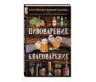 Книга Пивоварение и квасоварение (Симонов Л.Н., Пумпянски М.С.)