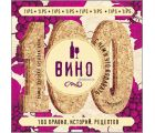 Книга Вино - 100 правил, историй, рецептов (Ивенская. О)